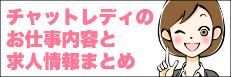 チャットレディとは(仕事内容)