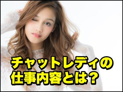 とは(お仕事内容)