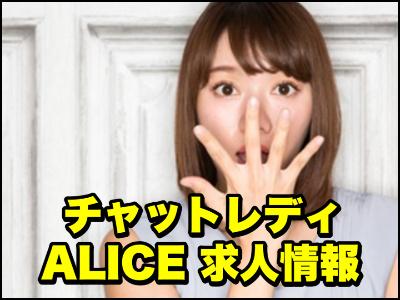 「ALICE」の仕事内容・求人募集